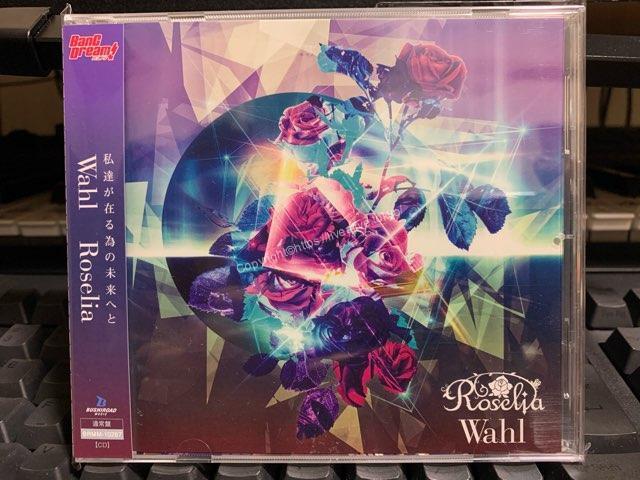 Roselia CDジャケット