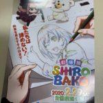 アニメ SHIROBAKO 劇場版チラシ