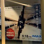 TENET テネット IMAX公開時ポスター