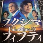 Fukushima 50 原作「死の淵を見た男」