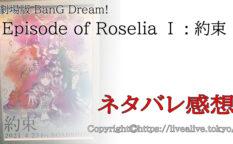 映画『BanG Dream! Episode of Roselia I:約束』タイトル画像